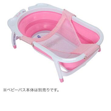 【1年保証】カリブ バスネット 【※本体は別売りです】 折り畳み式 赤ちゃん ベビー 収納 PM3311 Karibu Baby Bath Net [4999円以上送料無料]
