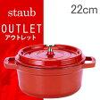 【アウトレットセール 】Staub ストウブ ピコ ココットラウンド Rund 22cm ホーロー 鍋 なべ 調理器具 キッチン用品