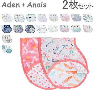 最大1400円クーポン エイデンアンドアネイ ADEN+ANAIS バーピービブ 2枚セット よだれかけ スタイ ビブ ベビー バープクロス 赤ちゃん 出産祝い あす楽