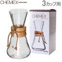 【GWもあす楽】 最大1000円OFFクーポン Chemex ケメックス コーヒーメーカー ハンドメイド 3カップ用 ドリップ式 CM-1 ハンドブロウ あす楽