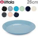 イッタラ Iittala ティーマ Teema 26cm プレート 北欧 フィンランド 食器 皿 インテリア キッチン 北欧雑貨 Plate あす楽