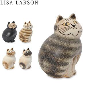 最大1000円OFFクーポン リサラーソン 置物 キャット 13 x 19cm 130 × 190mm ネコ オブジェ 北欧 中 インテリア 装飾 お洒落 LisaLarson Cats-Mia Midi あす楽