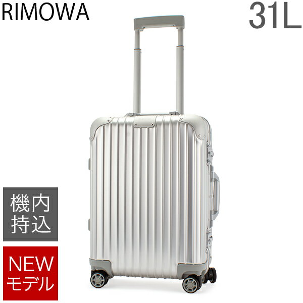 RIMOWA(リモワ) ORIGINAL『Cabin S』