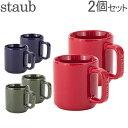 最大1400円クーポン ストウブ 鍋 Staub マグカップ 2個セット 200mL 40511-11 Mug2er Set ペア マグ あす楽