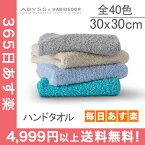 アビス&ハビデコール Abyss&Habidecor ハンドタオル 全40色 高級エジプト綿100% 上質な肌触り ボリューム Super Pile(スーパーパイル) 30×30cm 厚手 吸水 [4999円以上送料無料]