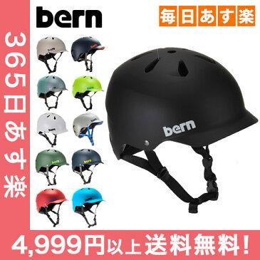 【3%OFFクーポン】 バーン Bern ヘルメット ワッツ Watts オールシーズン 大人 自転車 スノーボード スキー スケートボード BMX スノボー スケボー [4,999円以上送料無料]