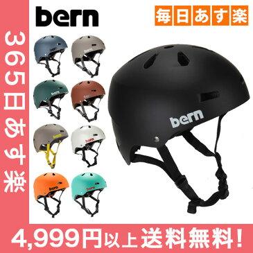 【3%OFFクーポン】 バーン Bern ヘルメット メーコン Macon オールシーズン 大人 自転車 スノーボード スキー スケートボード BMX スノボー スケボー VM2E [4,999円以上送料無料]