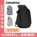 【全品5%OFFクーポン】【お盆もあす楽】 Cote&Ciel コート...