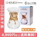 Chemex ケメックス コーヒーメーカー マシンメイド 6カップ用 ドリップ式 CM-6A [4999円以上送料無料] 新生活