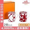 エルメス Hermes マグカップ ガダルキヴィール ペア レッド 300mL 011835P / Set of 2……