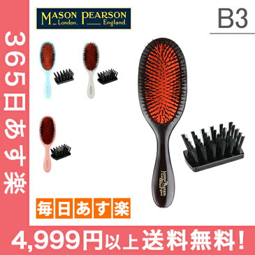 【全品3%OFFクーポン】メイソンピアソン ブラシ ハンディーブリッスル 猪毛ブラシ B3 Mason Pearson Handy Bristle Plastic Backed Hairbrushes [4999円以上送料無料]