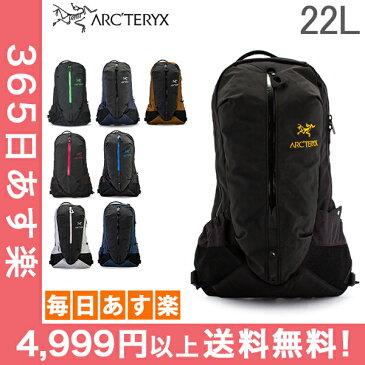 アークテリクス Arc'teryx リュック アロー 22 バックパック 22L 6029 Arro 22 Backpack 通勤 通学 A4 [4,999円以上送料無料]