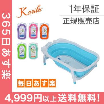 【1年保証】カリブ バス 折り畳み式 ベビー 赤ちゃん 風呂 安全 収納 PM3310 Karibu Folding Bath [4999円以上送料無料]