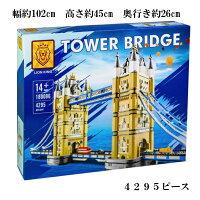 レゴ 互換 ブロック クリエイター タワーブリッジ 10214 4295pcs lionking社製 外箱あり 国内在庫
