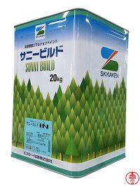 サニービルドIN白20K【送料無料】エスケー化研室内用塗料