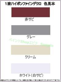 1液ハイポンファインデクロ16K各色【送料無料】日本ペイントさび止め塗料