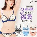 【送料無料 E65〜F95】大きいサイズ福袋 おまかせ ブラ...