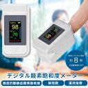 【あす楽】デジタル酸素飽和度メーター 日常の健康管理及び運動