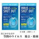 空間除菌 ウイルス除菌 首掛けタイプ ウイルス除去 ウイルス