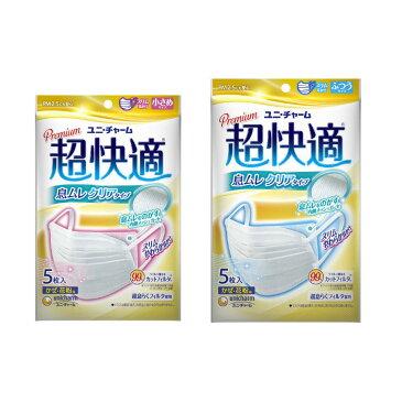 ユニチャーム 超快適 使い捨てマスク 送料無料 日本製 在庫あり 5枚入り サージカルマスク 大人 ふつうサイズ マスク 小さめ 女性用 選べる2サイズ ウイルス 細菌 予防 コロナウイルス 対策 使い捨て