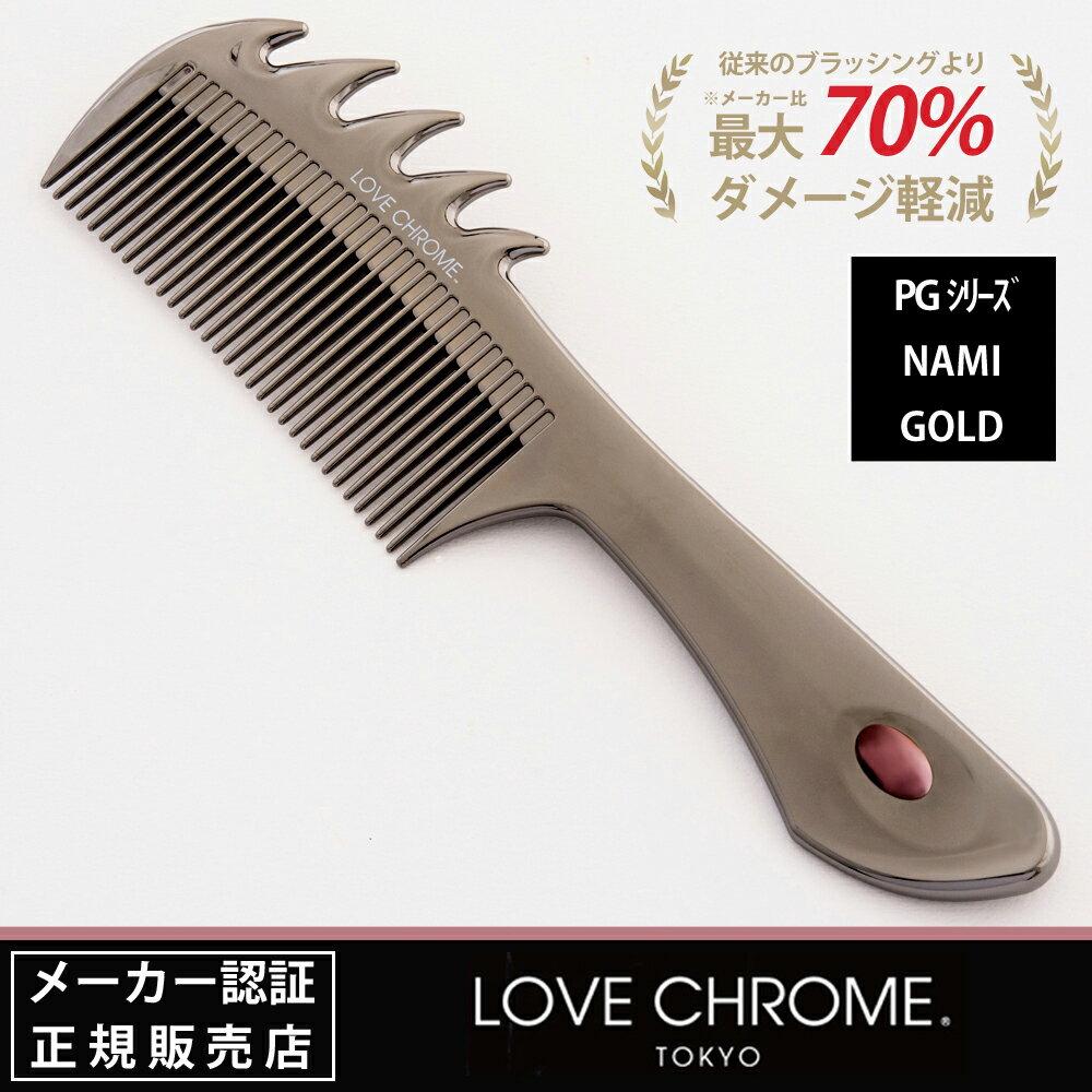 ヘアケア・スタイリング, ブラシ・くし LOVE CHROME () PG NAMI BLACK