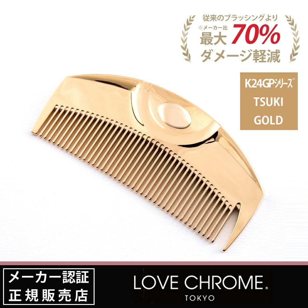 ヘアケア・スタイリング, ブラシ・くし LOVE CHROME () K24GP TSUKI GOLD
