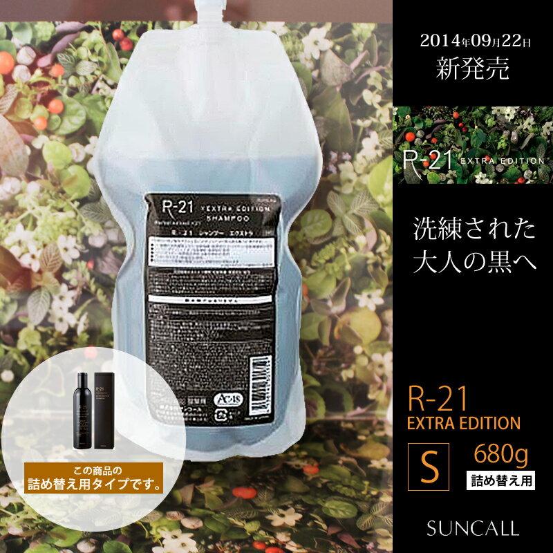 【送料無料】【R21】サンコール R-21 エクストラ エディション シャンプー 680ml 詰替用 【シャンプー】【詰替】【ヘマチン】suncall EXTRA EDITION