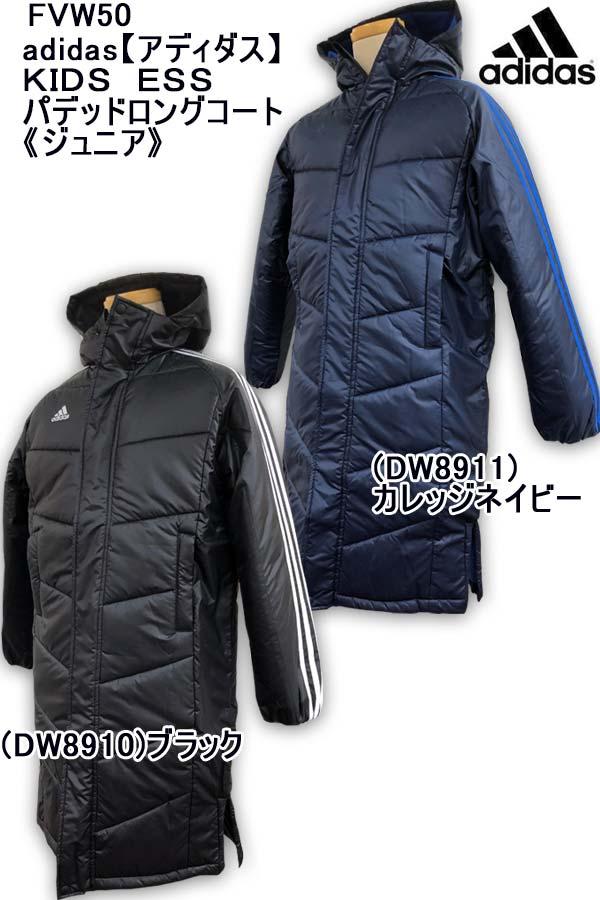 キッズファッション, コート・ジャケット ():FVW50adidasKIDS ESS