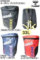 hummel【ヒュンメル】ターポリンバックパック(33L)HFB6103