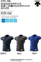 丸首一分袖リラックスFITシャツ《メンズ》STD-706