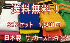 日本製サッカーストッキング3本セット色はおまかせ!(申し訳ございません。色指定は出来ません。)
