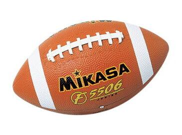 品番:AF-J 【ミカサ】ジュニアアメリカンフットボール
