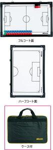 品番:SB-F 【ミカサ】サッカー作戦盤 サッカー 作戦盤