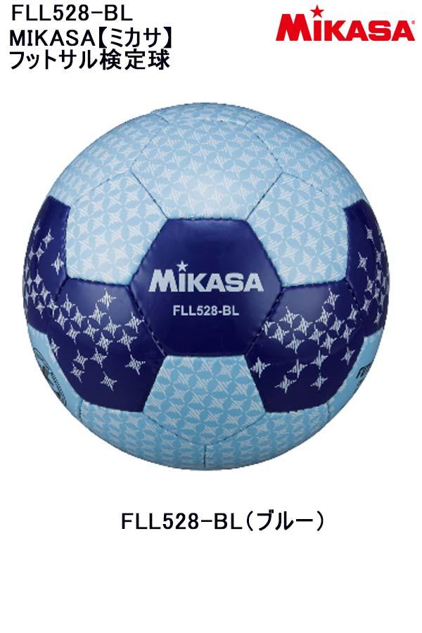 フットサル, ボール :FLL528-BLMIKASA 4