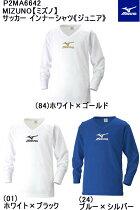 サッカーインナーシャツ《ジュニア》P2MA6642