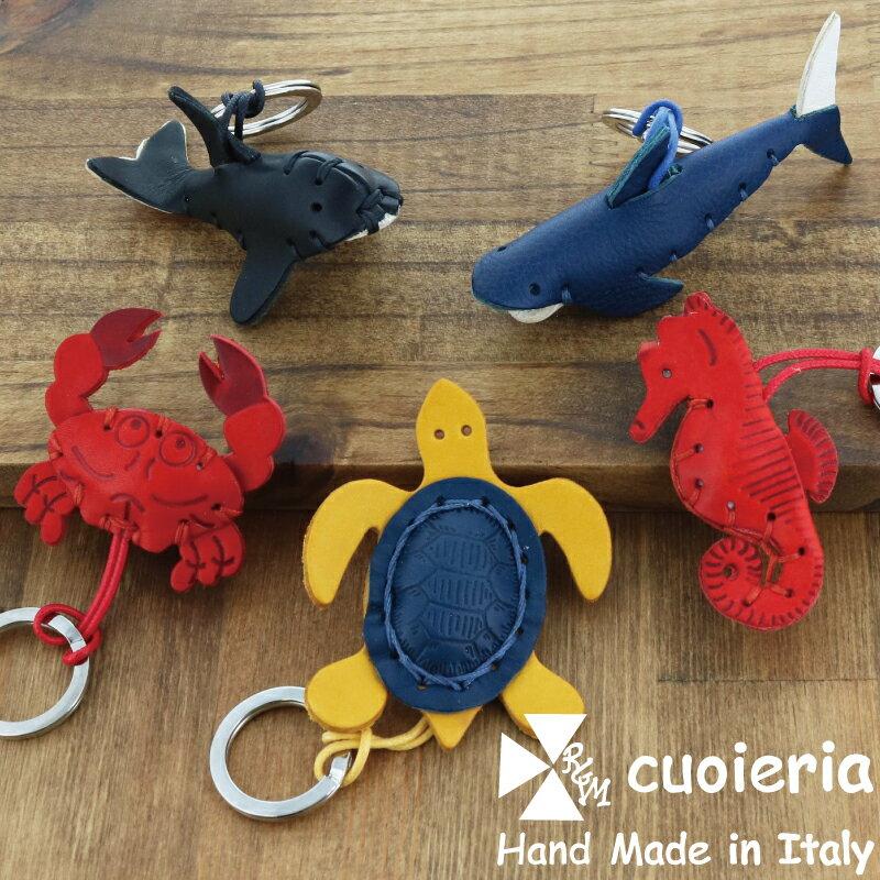 【正規販売店】ラ・クオイエリア LA CUOIERIA 本革 キーホルダー 水辺のいきもの P276サメ P299タツノオトシゴ P315カニ P319カメ P332オルカ