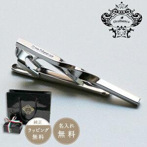【正規販売】Orobianco オロビアンコ メンズ タイピン ネクタイピン シルバー ORT426A  名入れ おしゃれ プレゼント