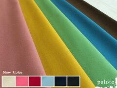 【全11色】パレットカラー11号帆布(ハンプ)【無地】