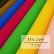 11号帆布(ハンプ)
