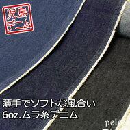 【岡山の児島デニム】6オンスムラ糸デニム生地