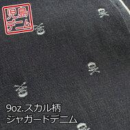 【岡山の児島デニム】9オンススカル柄ジャガードデニム生地