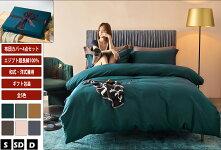 MILDLY布団カバーセットシングルエジプト超長綿100%300本高密度サテン調4点セット【掛け布団カバー/ボックスシーツ/枕カバー(2枚入)】おしゃれ上質北欧ベッドカバーセット寝具カバーセット布団かばーセット『シングル・ピーコックブルー』