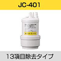 【送料無料】【YAMAHA】ヤマハ高性能浄水カートリッジ品番JC-401適合機種OH-A21N他【13物質除去】