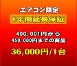 延長保証 エアコン 8年延長 (400001〜450000)