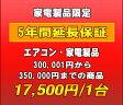 延長保証 家電製品・エアコン 5年延長 (300001〜350000)