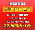 延長保証 家電製品・エアコン 5年延長 (400001〜450000)