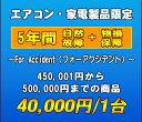 フォーアクシデント延長保証(自然故障+物損保証) 家電製品・エアコン 5年延長 (450001~500000)