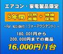 フォーアクシデント延長保証(自然故障+物損保証) 家電製品・エアコン 5年延長 (180001~200000)