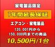 延長保証 家電製品・エアコン 7年延長 (120001〜150000)
