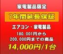 延長保証 家電製品・エアコン 7年延長 (180001~200000)